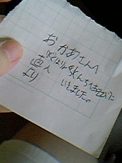 image/mimitakosu-2006-06-13T12:22:17-1.jpg