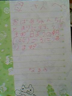 image/mimitakosu-2006-06-13T12:22:17-2.jpg